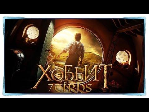 Играем в The Hobbit - #15 (Ловим воришек!)