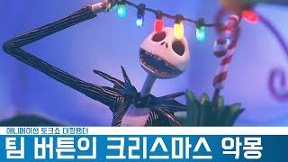 팀버튼의 크리스마스 악몽 : 대형팬더 #87
