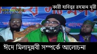 Habibur Rahman Noori al-Azhar Sahib-Bhairab Bangla New waz 2017 Eid Miladunnabi