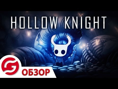 Мал, да удал! - Обзор Hollow Knight