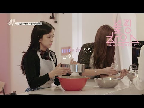 BLACKPINK - '블핑하우스 (BLACKPINK HOUSE)' EP.1-4