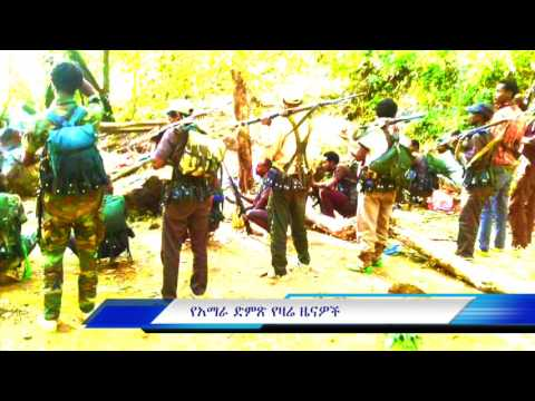 Voice Of Amhara Daily Ethiopian News March 5, 2017