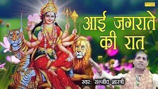 आई जगराते की रात || Passi Kesari || Hit Mata Rani Bhajan #Sonotek Cassettes