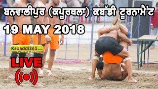 download musica 🔴 Live Banwalipur Kapurthala Kabaddi Tournament 19 May 2018