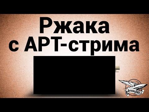 Ржака с АРТ-стрима