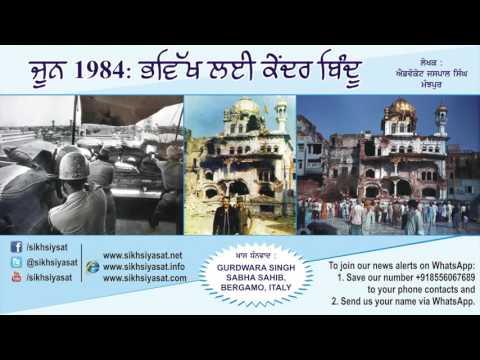 Audio Article (17) - June 1984: Central Point for Future (author: Jaspal Singh Manjhpur)