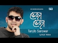 Veja Veja   Tanjib Sarowar   Lyrical Video   Bangla New Song 2017   Full HD