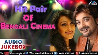 Hit Pair Of Bengali Cinema : Prosenjit & Rituparna - Best Bengali Songs || Audio Jukebox