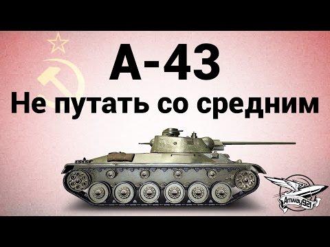 А-43 - Не путать со средним - Гайд