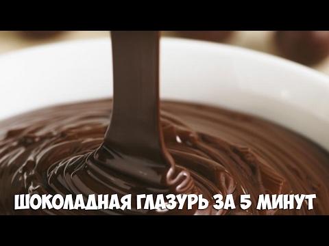 Как сделать шоколадную помадку с какао