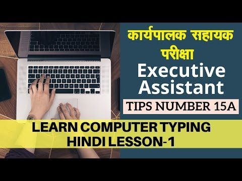 Quickly Learn Computer Hindi Typing Lesson-1 | Executive Assistant Exam टिप्स नंबर 15A