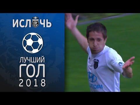 Лучший гол 2018 | The best goal 2018