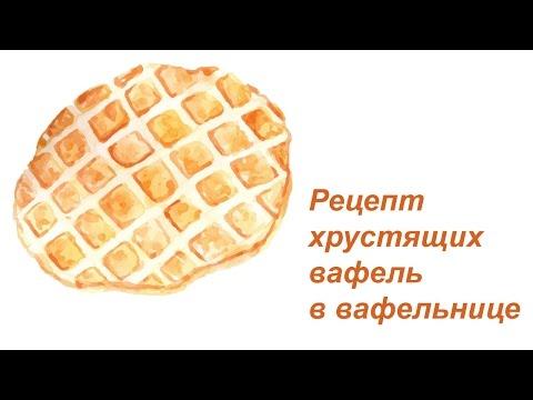 Вафли бельгийские в вафельнице рецепт с пошагово хрустящие