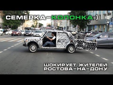 СЕМЕРКА - КОЛОНКА шокирует жителей Ростова-На-Дону