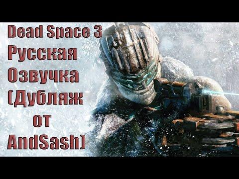 Dead Space 3 скачать торрент Ме