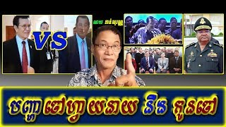 Khan sovan - Problem between boss and descendants, Khmer news today, Cambodia hot news, Breaking