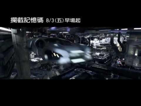 《攔截記憶碼》30秒廣告3