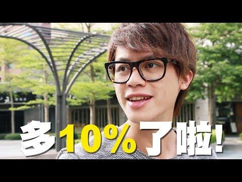 HowFun / 多10%了啦!
