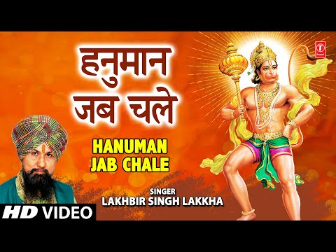 Hanuman Jab Chale [full Song] Jai Ho Tumhari Bajrangwali video