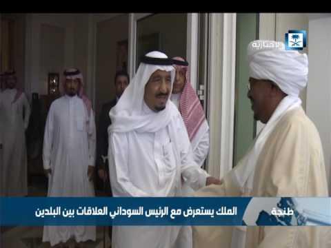الملك سلمان بن عبد العزيز يستقبل الرئيس السوداني في طنجة