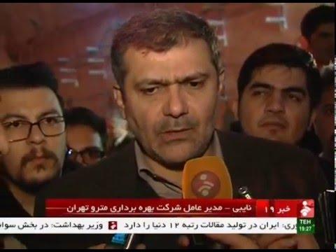 Iran Tehran city, MehrAbad airport metro cold test آزمايش اوليه مترو فرودگاه مهرآباد تهران ايران
