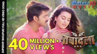 Ankhiyan Ke Nirkhiya e Kajra | HD Full Bhojpuri Song - Film Tabadala - Pawan Singh, Akshara Singh