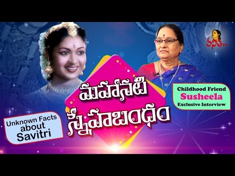 Mahanati Childhood Friend Susheela Exclusive Interview || Unknown Facts about Savitri || Vanitha TV