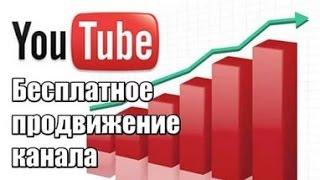 Бесплатное продвижение Ютуб канала / раскрутка канала / пиар ютуб канала