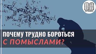 Почему трудно бороться с помыслами? Максим Каскун