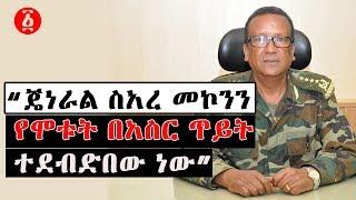 Ethiopia Seare Mekonen