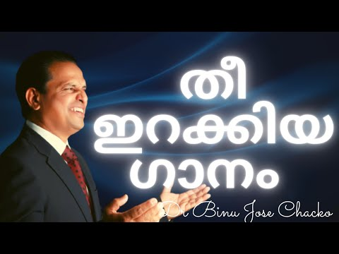 MALAYALAM CHRISTIAN SONG