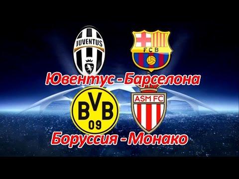Ювентус - Барселона, Боруссия - Монако Прогноз на 11.04.17