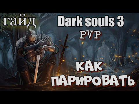 Dark Souls 3 - Гайд Какое оружие парируется / Какое не парируется / в ПВП