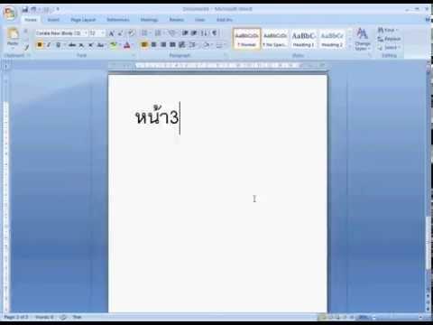 Word 2007: แทรกเลขหน้าเริ่มที่หน้า «สาม»