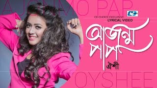 Ajonmo Paap | lyrical video | Oyshee | Sheikh Milon | Bangla New Song 2017 | Full HD