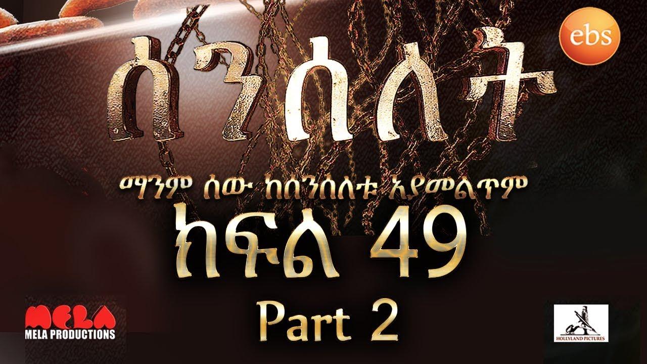 Part 2- Senselet - Part 49 (ሰንሰለት)