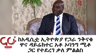 ETHIOPIA - Interview with Obang Metho - NAHOO TV