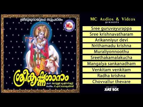 Sreekrishna Gaanam | Malayalam Devotional Album | Audio Jukebox video