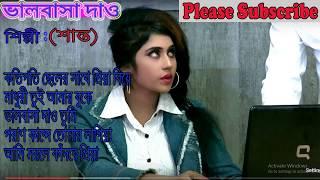 Bangla Sad Song  Album Santo