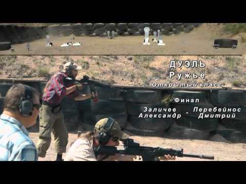"ЧР 2012 ""Триган"". Часть 4 - Дуэль"