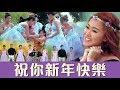 2018 M-Girls Angeline 阿妮 全球HD大首播  《祝你新年快乐》完整版官方高清MV~Official MV(喜临大地幸福来)