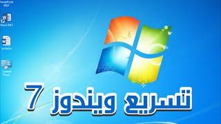 طريقة تسريع ويندوز 7 سبعة في ثلاث خطوات بسيطة بدون برامج windows 7