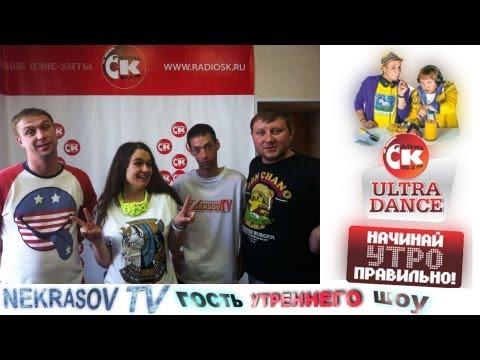 Евгений Некрасов (NEKRASOV TV) - гость утреннего шоу UltraDance на радио СК 90.2 FM (Екатеринбург)