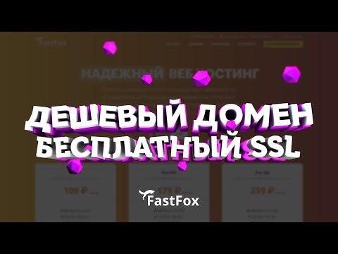 Схема: бесплатный SSL + Дешевый домен | Лайфхак для верстальщика