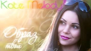 Катя Мелоди (K.Melody) - Образ твой