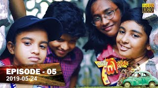 Hathe Kalliya | Episode 05 | 2019-05-24