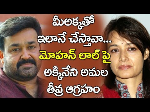 Akkineni Amala Sensational Comments on Mohanlal | Nagarjuna | Tollywood | YOYO Cine Talkies