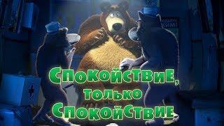 Маша и Медведь - Спокойствие, только спокойствие!