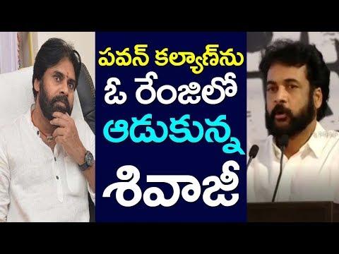 Actor Sivaji Attack On Pawan Kalyan YS Jagan PM Modi, Andhra