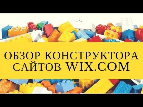 Обзор конструктора WIX Плюсы и минусы